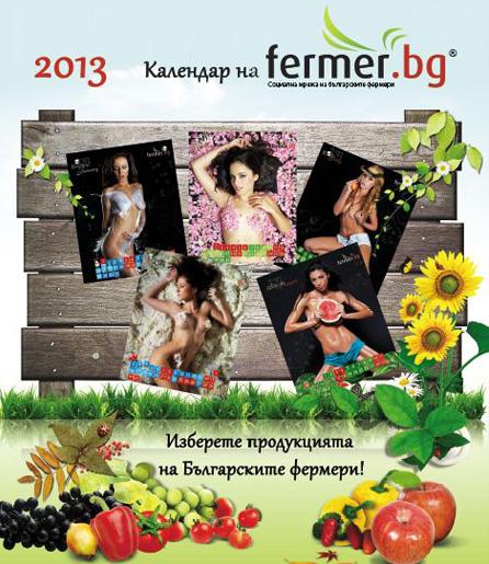 Календара на Фермер.Бг